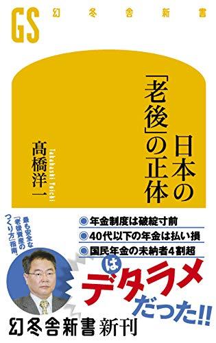 日本の「老後」の正体 (幻冬舎新書)