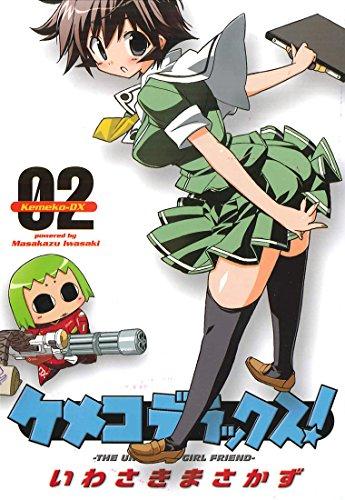 ケメコデラックス!(2) (電撃コミックス)