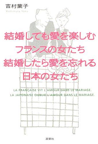 結婚しても愛を楽しむフランスの女たち結婚したら愛を忘れる日本の女たちの詳細を見る