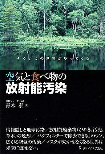 kuuki to tabemono no houshanouosen : Nausica no sekai ga yattekuru (Japanese Edition)
