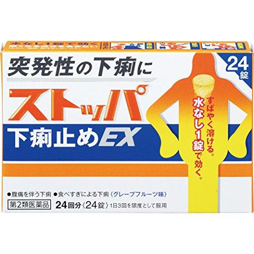【第2類医薬品】ストッパ下痢止めEX 24錠