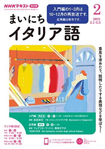 NHKラジオ まいにちイタリア語 2021年 2月号 [雑誌] (NHKテキスト)