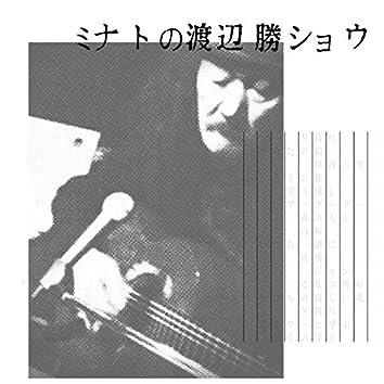 Minato No Watanabe Masaru Show