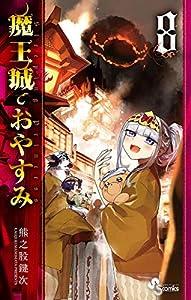 魔王城でおやすみ(8) (少年サンデーコミックス)