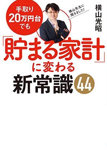 手取り20万円台でも「貯まる家計」に変わる新常識44 (ワニの本)