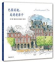 Walk into the Old House of Paris (L'ame des Maisons de Pairs) (Chinese Edition)
