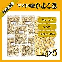 ひよこ豆(1kg×5)