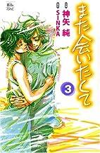 また会いたくて 3 (3) (ジュールコミックス COMIC魔法のiらんどシリーズ)