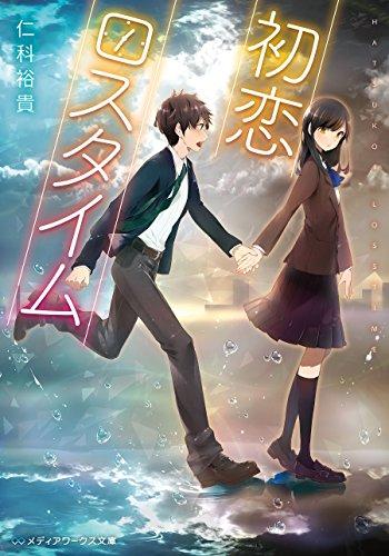 初恋ロスタイム (メディアワークス文庫)