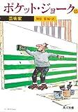 ポケット・ジョーク (15) 芸術家 (角川文庫)