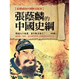 張蔭麟的中國史綱 (Traditional Chinese Edition)