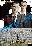 パラダイス・ナウ[DVD]