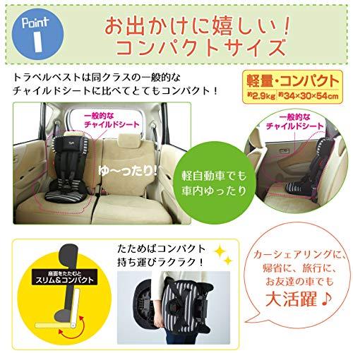日本育児『トラベルベストECプラス』
