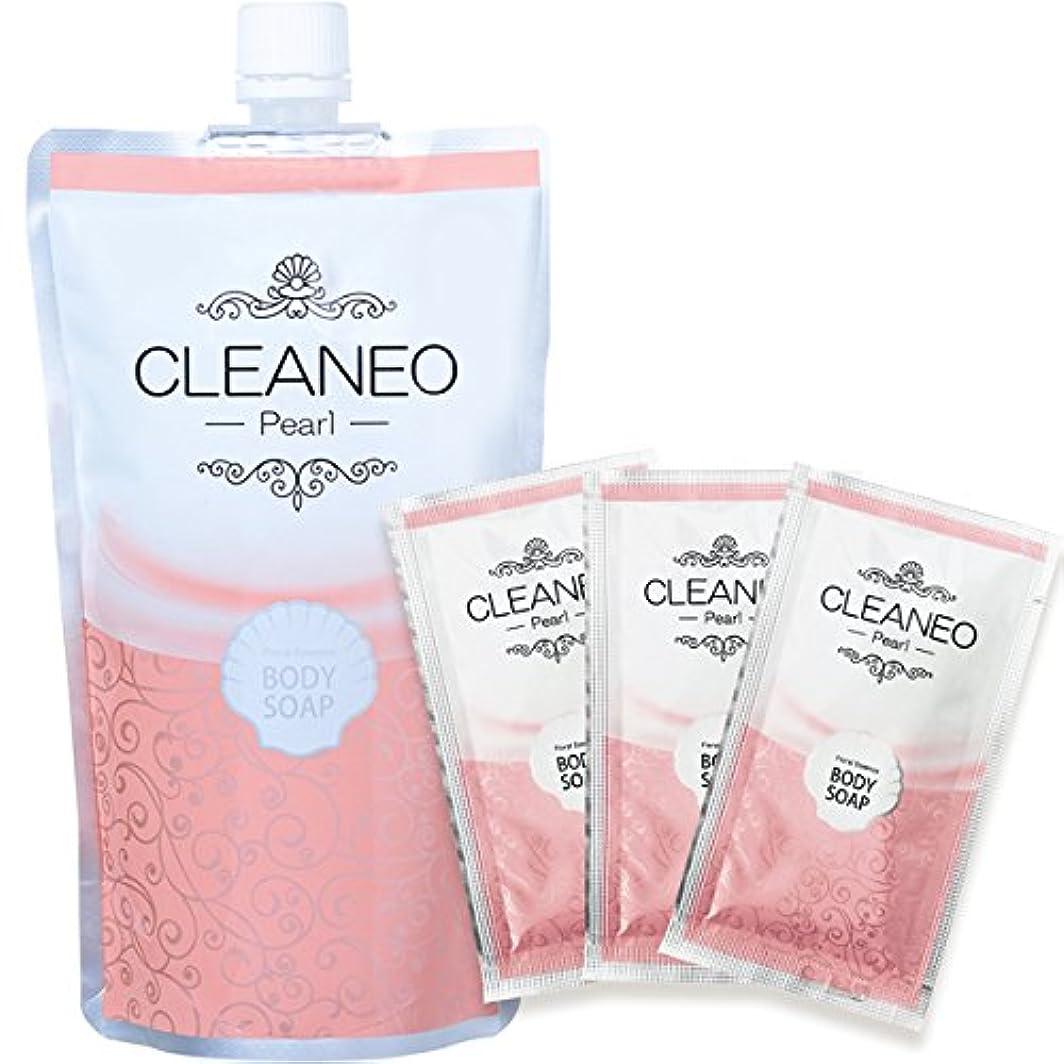 湿度ミリメートル個性クリアネオ公式(CLEANEO) パール オーガニックボディソープ?透明感のある美肌へ 詰替300ml + パールパウチセット