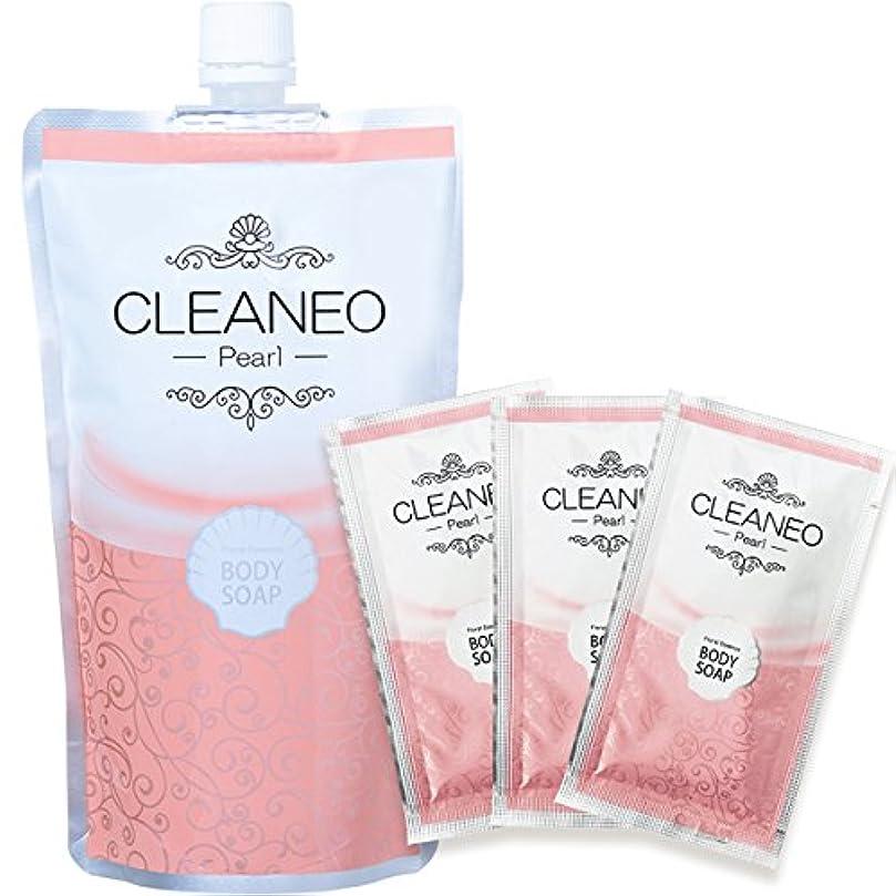 トレード電気メッセンジャークリアネオ公式(CLEANEO) パール オーガニックボディソープ?透明感のある美肌へ 詰替300ml + パールパウチセット