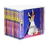 ダンス音楽 CD全10巻セット (収納ケース付)