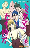 ミタマセキュ霊ティ 4 (ジャンプコミックス)