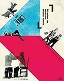 イジ―・メンツェル傑作選 ブルーレイボックス(収録『厳重に監視された列車』『スイート・スイート・ビレッジ』『つながれたヒバリ』) [Blu-ray]