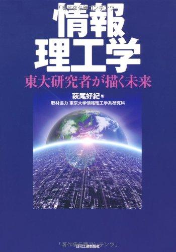 情報理工学―東大研究者が描く未来