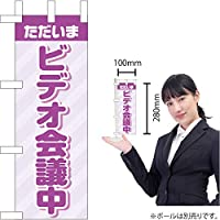 ミニのぼり ただいま ビデオ会議中 No.KM-68 (受注生産)【宅配便】 [並行輸入品]