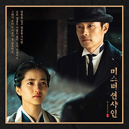 Stone Music Entertainment Mr. Sunshine OST Normal Edition (TvN Drama) CD+Booklet+Folded Poster