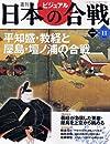 週刊ビジュアル日本の合戦 No.11 平知盛・教経と屋島・壇ノ浦の合戦