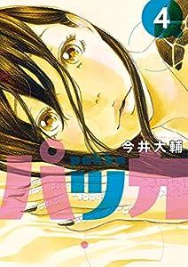パッカ(4) (ビッグコミックス)