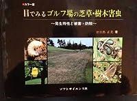 目でみるゴルフ場の芝草・樹木害虫―発生特性と被害・防除