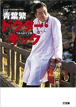 [青葉 繁]のドクター・キック―今ある命は宝物