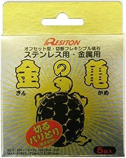 レヂトン オフセット型切断フレキシブル砥石 金の亀 105×1.9×15(5枚入)