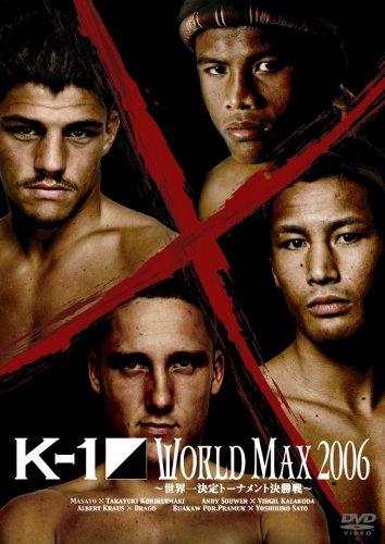 K-1 WORLD MAX 2006~世界一決定トーナメント決勝戦~ [DVD]