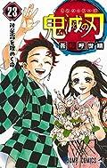 鬼滅の刃 23巻 フィギュア付き同梱版 (ジャンプコミックス)