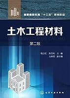 土木工程材料(程云虹)(第二版)