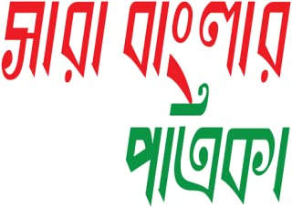 All Bangla News Hs