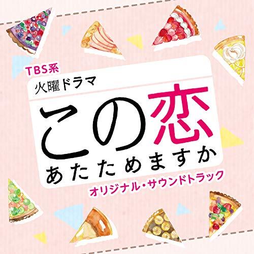 TBS系 火曜ドラマ「この恋あたためますか」オリジナル・サウンドトラック