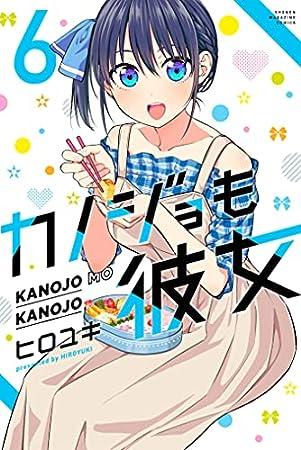 カノジョも彼女(6) (週刊少年マガジンコミックス)