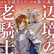 辺境の老騎士 バルド・ローエン(7) (ヤングマガジンコミックス)