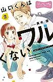山口くんはワルくない ベツフレプチ(2) (別冊フレンドコミックス)