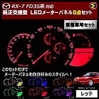 RX-7 FD3S系 対応LEDメーターパネル 5点セット 発光色は レッド【メガLED】