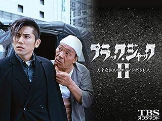 ブラック・ジャック2~天才女医のウエディングドレス【TBSオンデマンド】