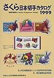 さくら日本切手カタログ〈1999〉