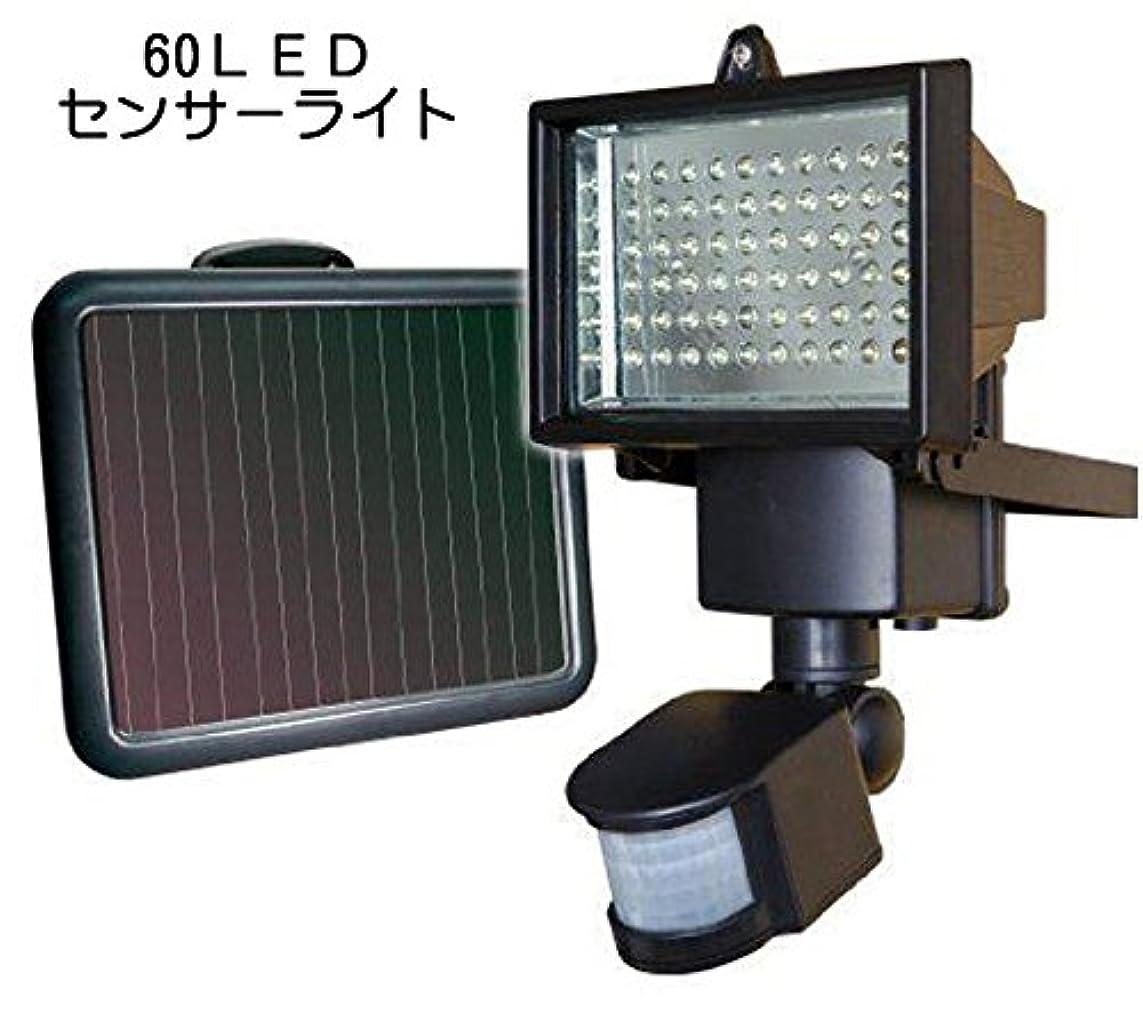 蓮バストアンプ驚きの照射力 LED 60灯 搭載 人感 センサー ライト 850lm 太陽光 ソーラー パネル 防犯 玄関灯