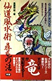 仙道風水術 尋竜の法 (ムー・スーパー・ミステリー・ブックス)