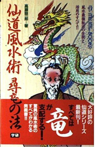 仙道風水術 尋竜の法 (ムー・スーパー・ミステリー・ブックス)の詳細を見る