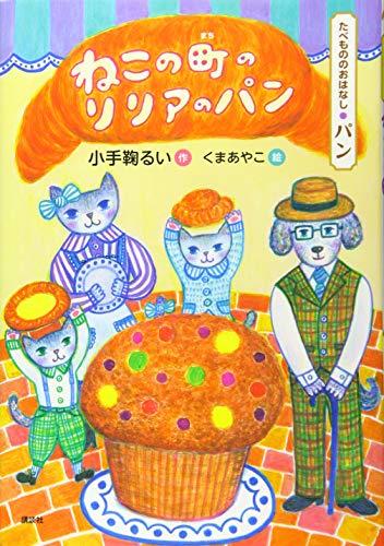 たべもののおはなし パン ねこの町のリリアのパン (たべもののおはなしシリーズ)の詳細を見る