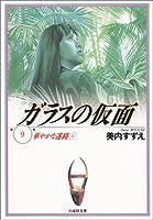 ガラスの仮面 (第9巻) (白泉社文庫)