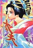 太夫―Dramatic torso (1) ─ 鬼外カルテ (ウィングス・コミックス)