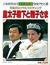 ご成婚特別号 永久保存版 皇室アルバム11 世紀のロイヤルウエディング皇太子殿下と雅子さま