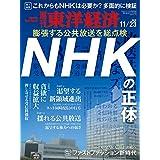 週刊東洋経済 2019年11/23号 [雑誌]