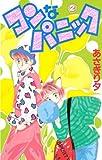 コンなパニック(2) (なかよしコミックス)
